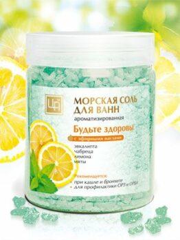 Морская соль для ванн ароматизированная «Будьте здоровы»