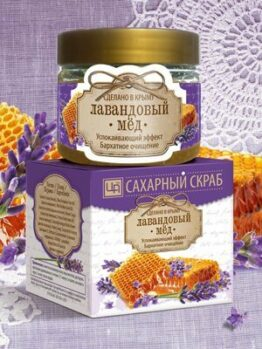 Скраб сахарный «Лавандовый мед»