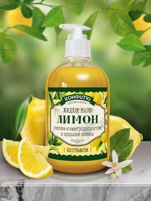 Жидкое мыло «Лимон»