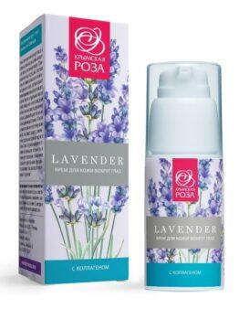 Крем для кожи вокруг глаз «Lavender» - С коллагеном